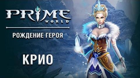 Героиня Prime World — Крио