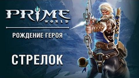 Герой Prime World — Стрелок
