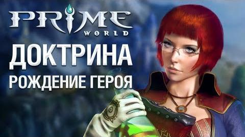 Prime World рождение героя Доктрина