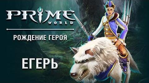 Герой Prime World — Егерь