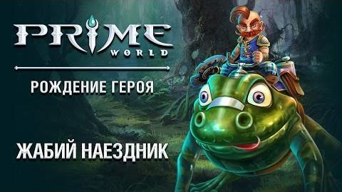 Герой Prime World — Жабий наездник