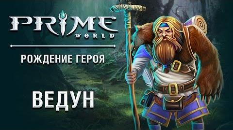 Герой Prime World — Ведун