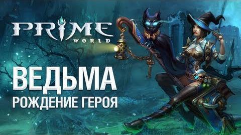 Prime World - рождение героя Ведьма