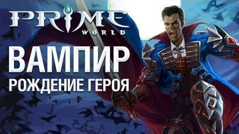 Prime World рождение героя Вампир