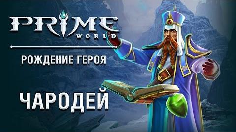 Герой Prime World — Заклинатель