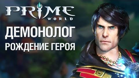 Prime World рождение героя Демонолог
