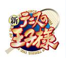 Prince of Tennis Wikia