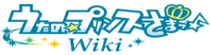Uta no prince sama wiki wordmark