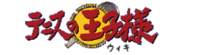 Japanese pot wiki wordmark