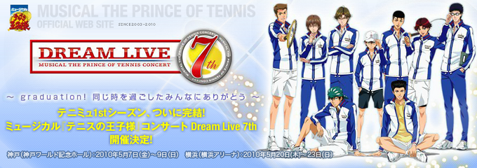 Dream Live 7th | Prince of Tennis Wiki | FANDOM powered by ...