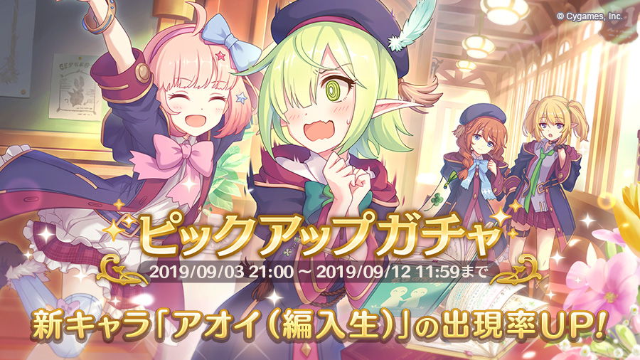 Princess Connect Re:Dive Wiki | FANDOM powered by Wikia
