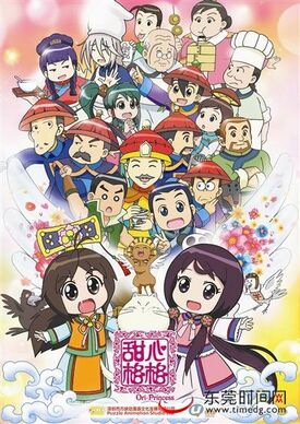 Ori Princess cover