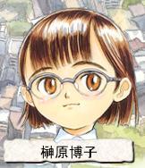 Child Hiroko Sakakibara