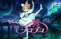 Disney Princess Tutu The Movie 2007 Wallpaper