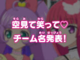 Episode 13 - Smile at the Sky♡Team Name Announced!