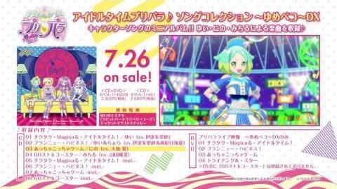 Idol:Time!! (Single)