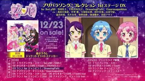 「プリパラソング♪コレクション 1stステージ DX」試聴動画
