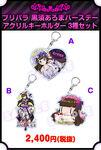 Merchandise Aroma 2