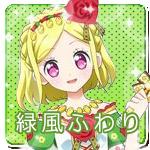Character Box Fuwari