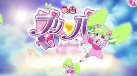 PriPara プリパラ Movie- Mi~nna no Akogare ♪ Let's go ☆ PriParis! (Trailer)