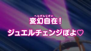 Pri Para ep 102 title screen