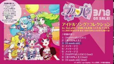 プリパラ アイドルソング♪コレクション-0