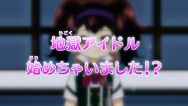 I Became a Jigoku Idol