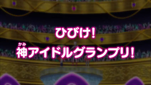 PriPara Ep 115 tittle screen