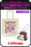 Merchandise Aroma 3