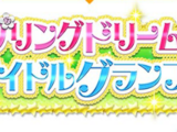 Spring Dream Idol Grand Prix