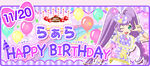 Idol Time Pripara Happy Brithday Manaka Laala 2017