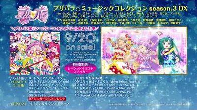 「プリパラ☆ミュージックコレクション season
