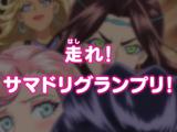 Episode 56 - Run! Summer Dream Grand Prix!