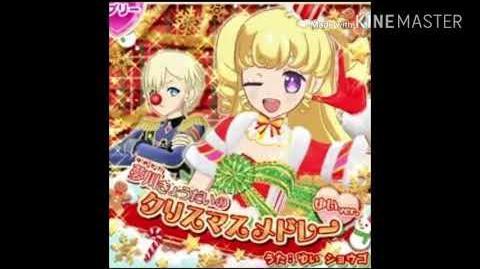Yumekawa Kyoudai Christmas Melody