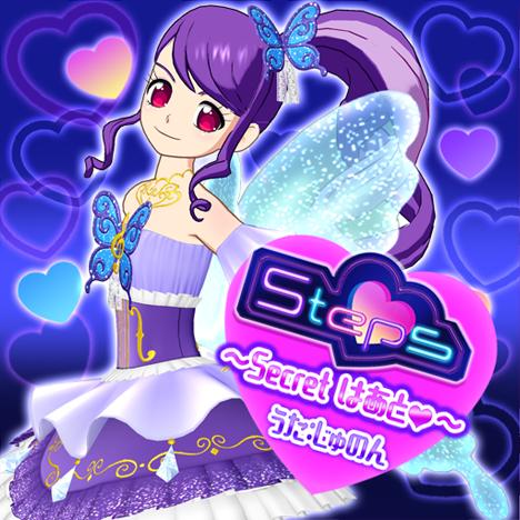 Steps 〜Secret はあと❤〜