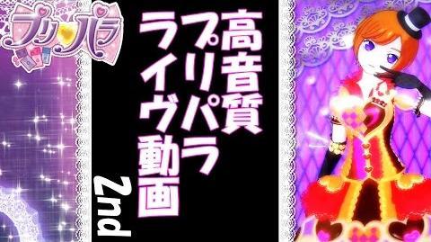 プリパラ2nd 高音質「No D&D Code(シオンver)」 プレイ動画