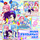 Everyone's PriPara Medley vol. 2