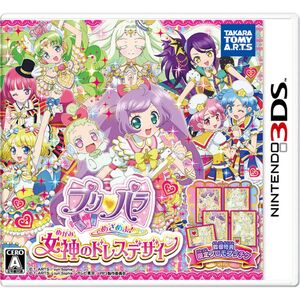 Pripara-mezameyo-megami-no-dress-design-491643.1