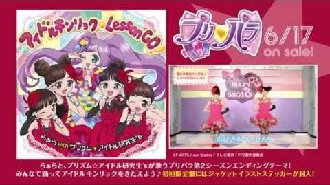 「アイドルキンリョク♥Lesson GO!」試聴動画