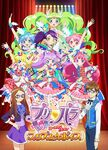 Pripara Movie - Prism Voice Key Visual