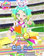 Nino uppr