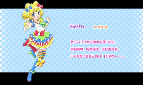 File:Mirei Profile.png