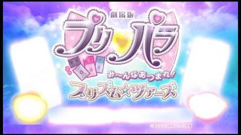 3 7(土)全国公開「劇場版プリパラ み~んなあつまれ!プリズム☆ツアーズ」<特報>