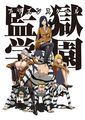 Prison School Key Visual 2