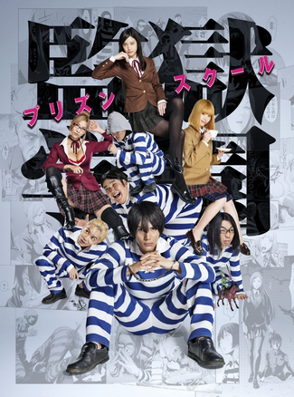 Prison School Live-Action Key Visual 1