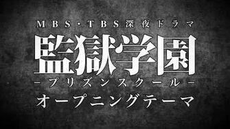 HaKU - 衝動 (「監獄学園 -プリズンスクール-」オープニングテーマ) 15秒特報Teaser