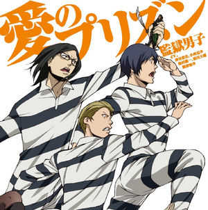 Prison School OP01 Cover