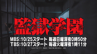 Prison School Live-Action Titlecard CM