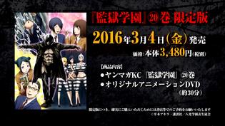 OVA 1 Promotional Titlecard