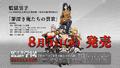 Tsumibukaki Oretachi no Sanka Soundtrack Titlecard